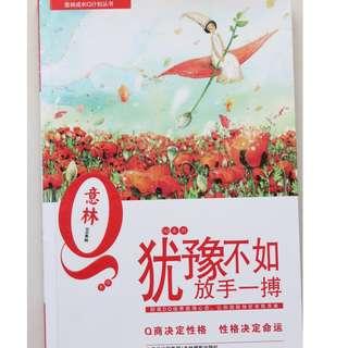 Chinese Book  犹豫不如放手一搏
