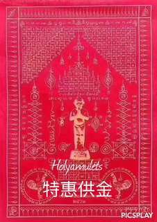 泰國佛牌佛像【特惠供金】 🎉🎉🎉稀有愛海古曼符布✨ 佛牌