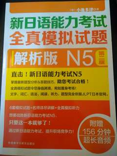 JLPT N5 Mock Test Book