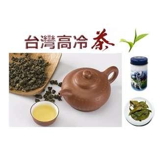 台灣高冷茶-高山烏龍茶