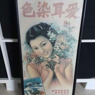 Vintage Advertising Poster 1958