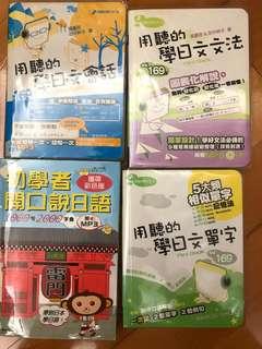 日文學習書