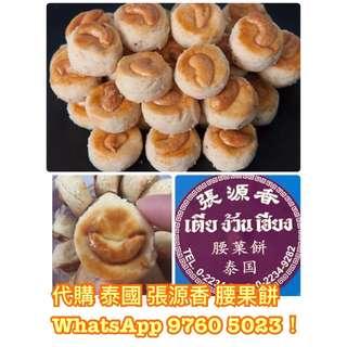 代購 泰國 張源香 💓腰果餅