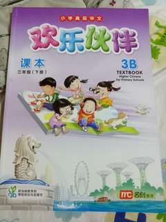 Primary 3 Higher Chinese Textbook 3B