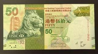 2016年匯豐$50紙幣一張 GG 軌 趣味號碼 291192