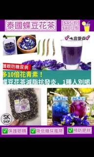 泰國蝶豆花茶