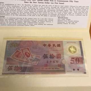 🚚 50元紙鈔-新台幣發行50週年紀念