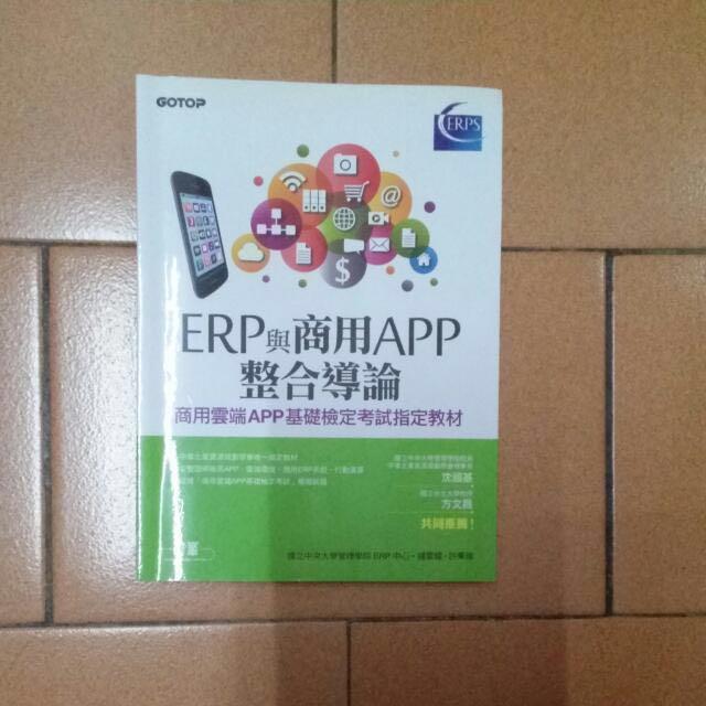 【贈送】ERP與商用APP整合導論