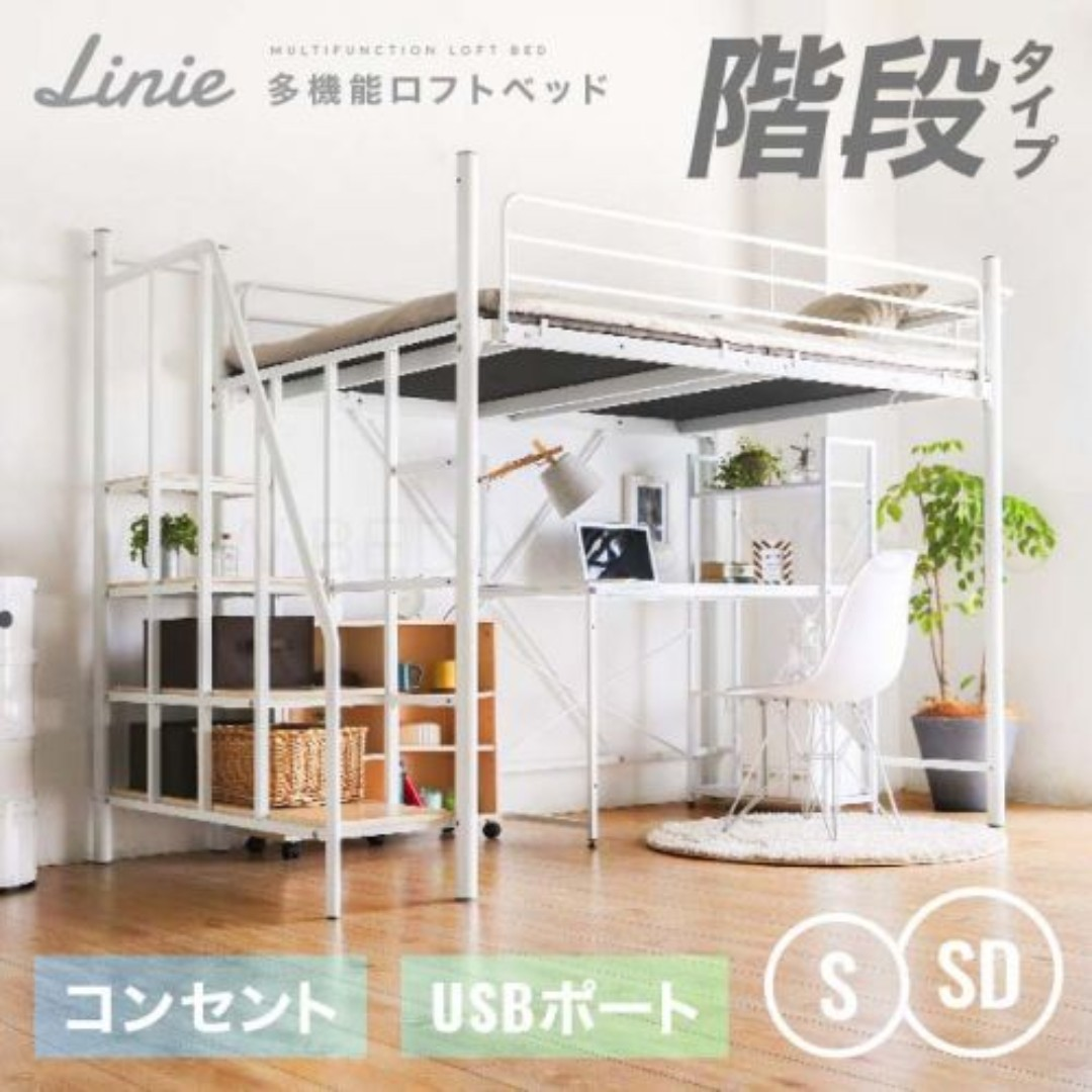 Linie Japanese Metal Loft Bed Stairs Single Jp Size Furniture