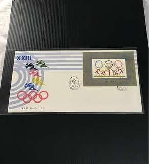 China Stamp - J103M 小型张 首日封 FDC 中国邮票 1984 J103