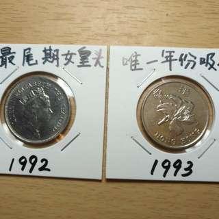 1992 & 1993. 香港壹元共兩枚(新舊交替)
