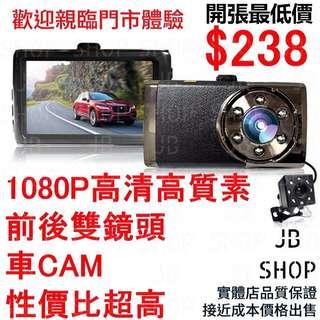 (新款小型全高清前後CAM雙鏡頭) 1080P雙鏡頭行車記錄儀 前後鏡頭 車CAM 超強夜視功能 全高清 3吋顯示屏 行車記錄器