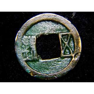581年大隋五銖銅錢(隋文帝時期鑄,保真)