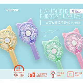 Esense 升級版WOW清涼手持式USB風扇 粉紫黃