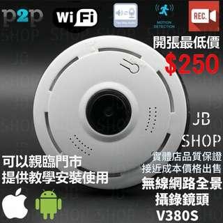 (高性價比) 無線網路360度全景CCTV 天花 掛牆 (IP攝錄鏡頭) (閉路電視) (監控器) (CCTV) (IP CAMERA) V380 可以親臨門市 提供教學安裝使用 (3)