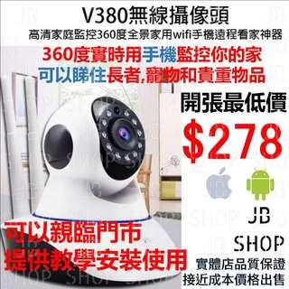 (座檯監控器推介) V380無線IP camera 家庭監控高清360度全景wifi智能手機遠程(座台)(攝錄鏡頭)(閉路電視)(CCTV) 可以親臨門市 提供教學安裝使用 (4)