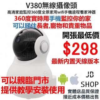 (內置天線監控器推介) 最新內置天線版 V380 無線IP camera 家庭監控高清360度全景wifi智能手機遠程(座台)(攝錄鏡頭)(閉路電視)(CCTV) 可以親臨門市 提供教學安裝使用 (4)