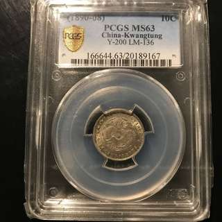 ⭐️ 1890 China Kwangtung 10 Cents Dragon 🐉 Silver Coin, PCGS MS 63 High Grade 光緒元寶, Rare Small 10 Cents ⭐️ 128 Year Old Coin