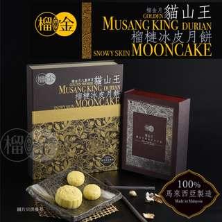 貓山王榴槤冰皮月餅 (9 件禮盒裝)原價$599