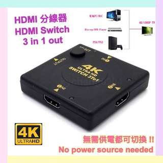 30% off 一鍵切換!! 3入1出 4K HDMI HUB 分線器切換器分插器 Switcher 3x1 3 in 1 out Video One Button Switch Adapter Selector to Smart TV 電視 Projector 投影機 顯示器 Monitor 只有1個輸入卻可同時連接多個 HDMI 裝置 無需供電 No Power Source needed, very useful for only 1 input connects up to 3 devices