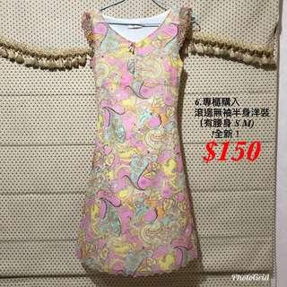 專櫃彩色洋裝