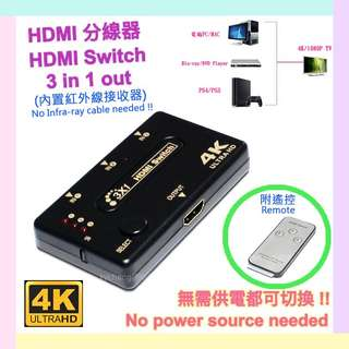 帶遙控 新款 New Model!! 無需供電無需遙控接收線 No Power Source & No IR receiver cable needed, with Remote Control 一鍵切換! 3入1出 4K / 1080p HDMI HUB 分線器切換器 Switcher 3x1 3 in 1 out Video One Button Switch Adapter Selector to TV 電視 Projector 投影機 顯示器 Monitor 只有1個輸入同時連接3個HDMI 裝置