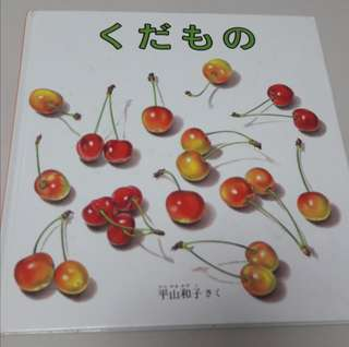 Children's book (Japanese)