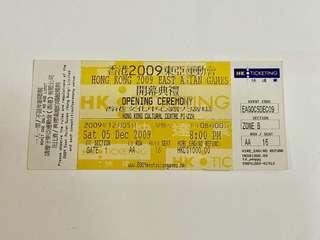 2009年 香港東亞運動會 開幕典禮門票 (作收藏之用)