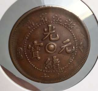 Over-strike on Korean copper coin, Zhejiang 10 cash 私铸韩改币十文
