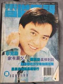 91年香港電視 經典內容