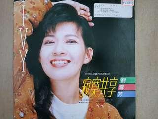 Xin Yao Sing Yao Singapore artist Ivy Liu Xue Fang Mi Li Ye Taiwan press promo vinyl 新謠 劉雪芳 寂寞共享 迷離夜 1990 電台版黑膠唱片