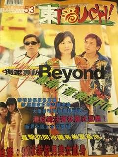 Chinese magazine 1996-06-04
