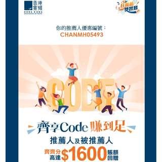 (齊齊賺) 香港寬頻 HKBN 限時優惠:$1,600賬額回贈等你拎