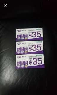 [包郵] 10元3張 Optimel 康營樂 $35 優惠券