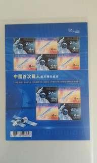 全新:中國首次載人:航天飛行成功:2003年: (上六個郵票一張) (下四個郵票一張)發行郵票:共2張