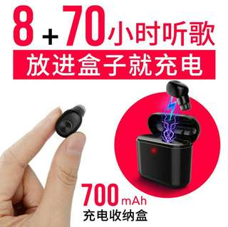 充電倉充電式 單隻藍牙耳機 超細小 無線迷你隱形入耳式 開車通用