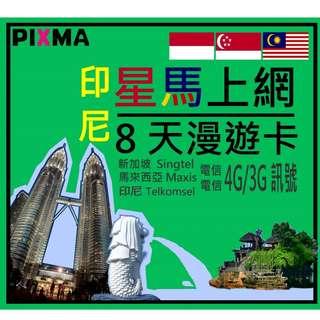 【樂上網】4G新加坡/馬來西亞/印尼 吃到飽8天4GB高速上網卡漫遊卡SIM可熱點 峇里島巴里島 吉隆坡 沙巴 聖淘沙島