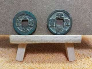 China Northern Song Dynasty: Lot Of Two Coin, One Cash and Three Cash