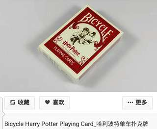 Bicycle Harry Potter Playing Card_哈利波特单车扑克牌
