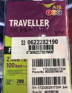 泰國7日無限上網卡
