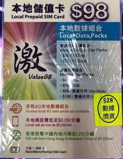香港一個月無限上網卡