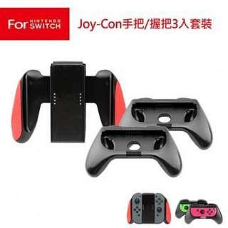 任天堂Switch Joy-Con手把/握把3入套裝