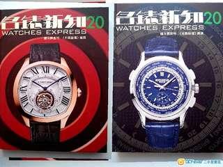 """全新 """"名錶新知""""(兩篇冊一套, 硬皮精裝連套盒, 全粉紙印刷清晰高解像度名貴手錶"""