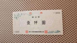 新光三越 現金禮券 4000,1000X4,希望家樂福禮券交換 1:1,謝謝。