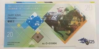 靚蝦王 香港賽馬會125週年紀念馬票