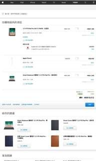 Ipad pro 12.9 256gb 2gen 連apple care+ keyboard
