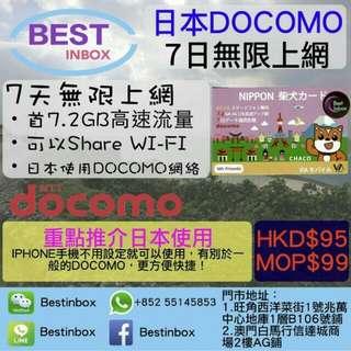 🙂o((⊙﹏⊙))o😚d(ŐдŐ๑)[日本docomo] 7日 日本 無限上網 使用日本DOCOMO網絡!