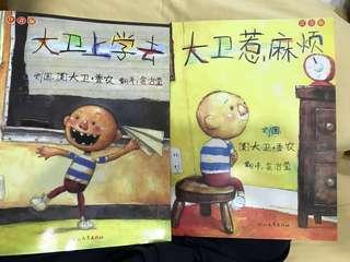David Chinese books