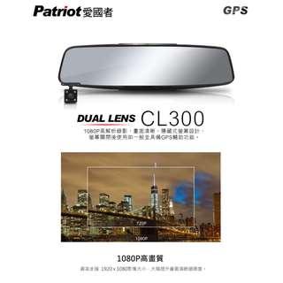 愛國者 CL300 GPS測速 1080P雙鏡頭行車記錄器