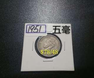 市($78)1951男皇版伍毫硬幣